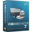 Xilisoft 究極DVDリッピング