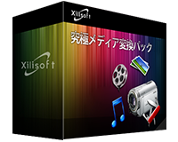 Xilisoft 究極メディア変換バック for Mac