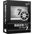 動画変換プロ for Mac