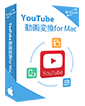 Youtube 動画変換 mac
