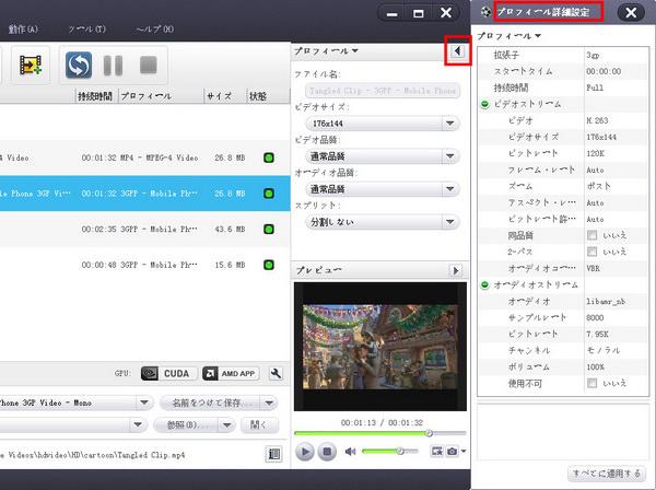 3GP動画変換手順