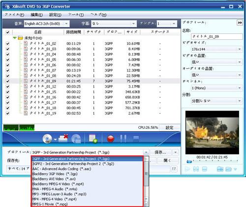DVD 3GP変換マニュアル