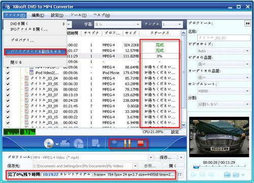 DVD MP4変換手順