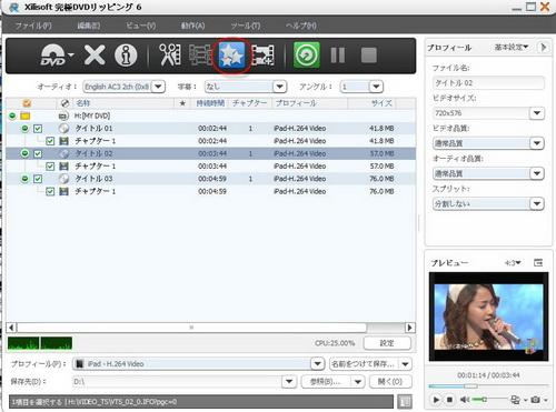 究極DVD リッピング