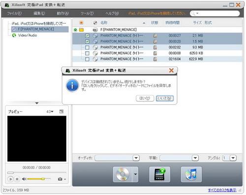 DVD iPad、マニュアル