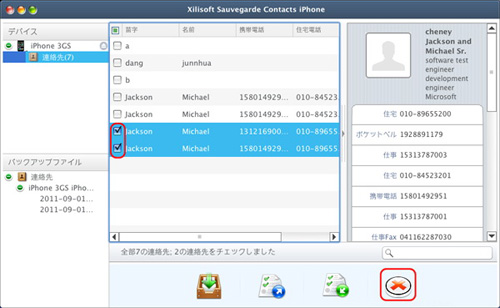 iPhone連絡先バックアップfor Mac