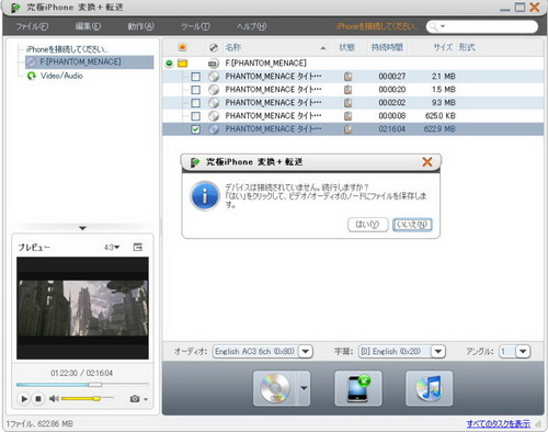 iPhoneをPC、DVD iPhoneコピー方法