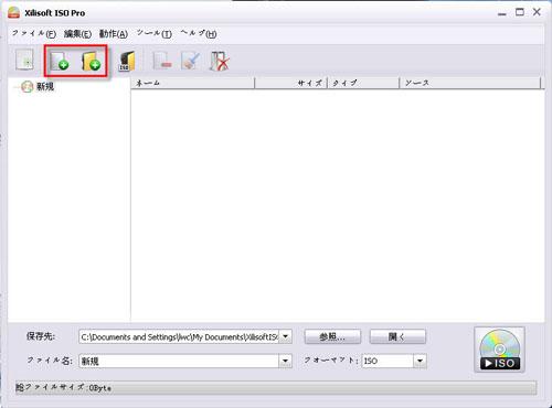 ISOファイル作成のやり方