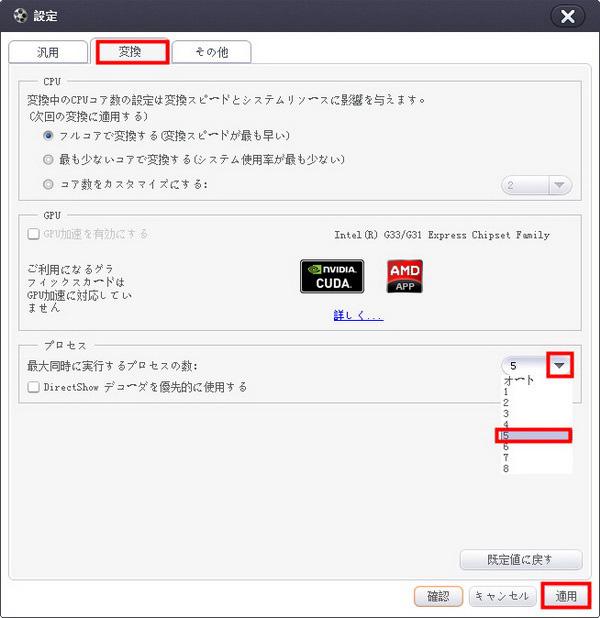 Xilisoft 究極動画変換ガイドその19
