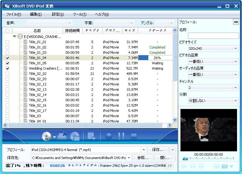 DVD iPod変換 - DVD MPEG4変換