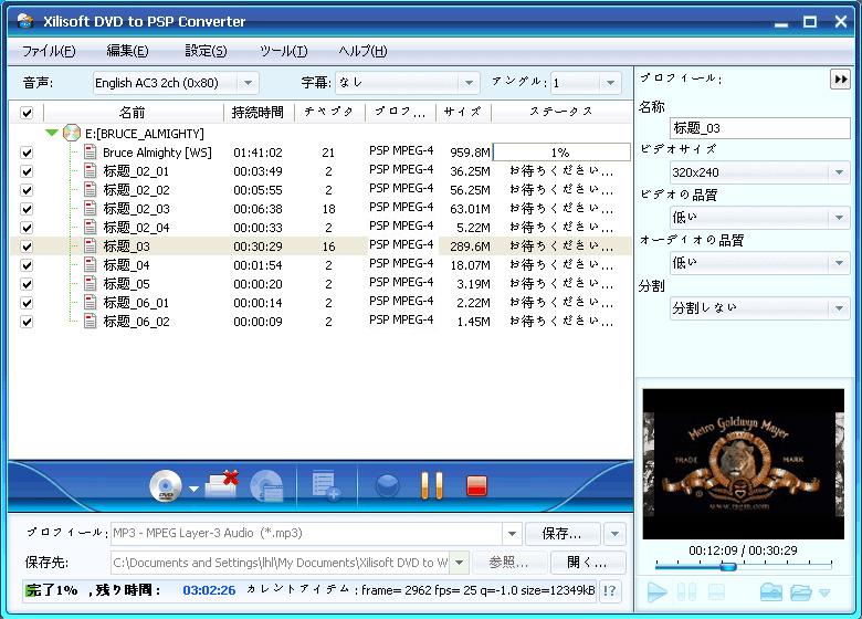 DVD PSP変換-DVD PSP変換ソフト