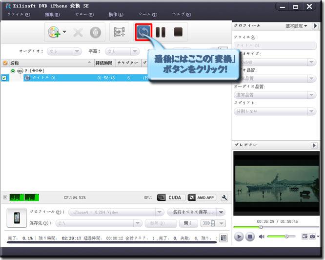 dvdをiPhoneに変換方法その3