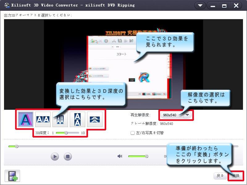 2D動画を3Dに変換方法その3
