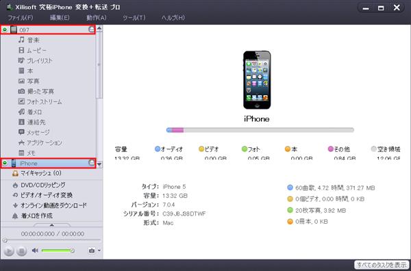究極 iPhone 転送+変換2